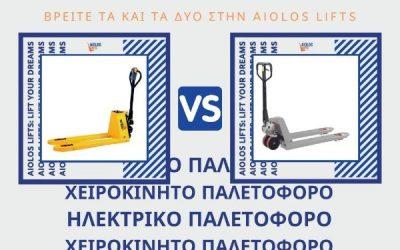Χειροκίνητα παλετοφόρα VS Ηλεκτρικά παλετοφόρα. Ποιό παλετοφόρο συμφέρει;